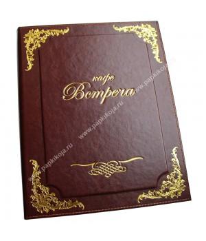 Купить папки меню в Екатеринбурге