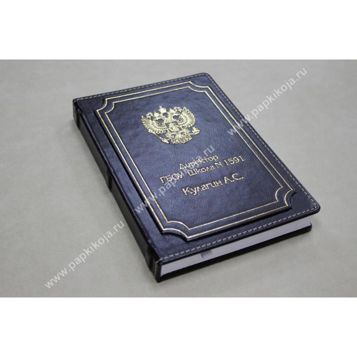 Купить ежедневник именной в подарок Москва.