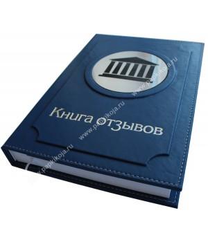 Готовые гостевые книги