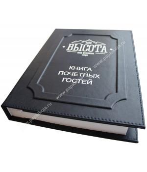 Книга почетных гостей купить