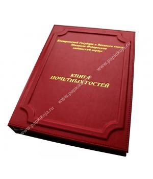 Книга Почетных Гостей