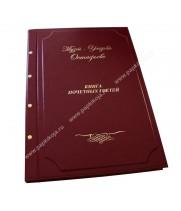 Книга почетных гостей Музей-Усадьба Остафьево